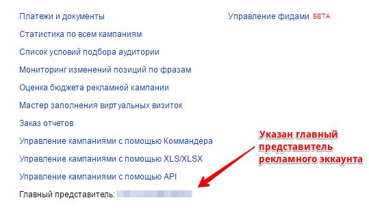 Эккаунт зарегистрированного представителя