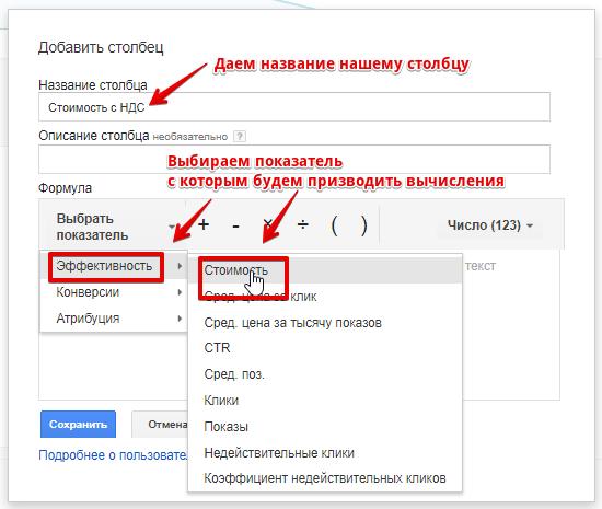 Производим вычисления над показателями Google Adwords