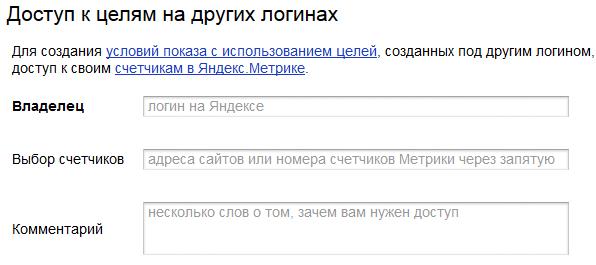 Запрос доступа к Яндекс Метрике