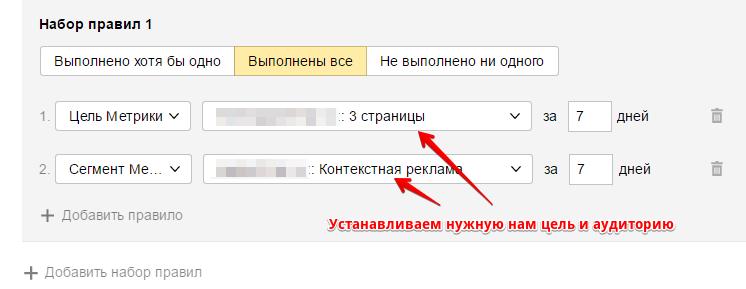 Установка цели и аудитории в объявлении Яндекс Директ