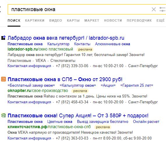 Страница поиска Яндекса