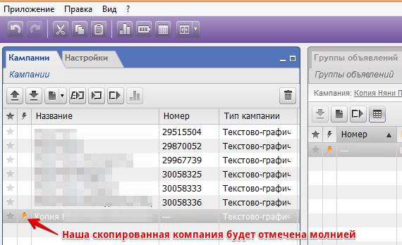 После копирования компании Яндекс Директ