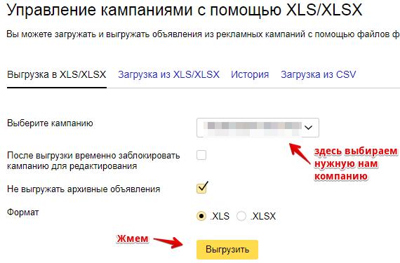 Выгрузка в XLS